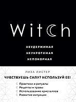 Листер Л.: Witch. Неудержимая. Неукротимая. Непокорная