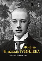 Шубинский В. И.: Жизнь Николая Гумилева