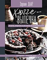 Даар З.: Хюгге-выпечка, торты, пироги и десерты на каждый день