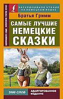 Гримм В., Гримм Я.: Самые лучшие немецкие сказки. Эксклюзивное чтение на немецком языке