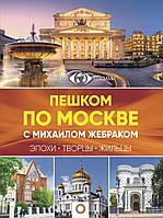 Жебрак М.: Пешком по Москве с Михаилом Жебраком