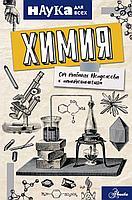 Руни Э.: Химия. От таблицы Менделеева к нанотехнологиям