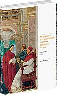Марчиари Дж.: Художники и их покровители в Вечном городе. Ренессанс. Рим