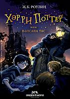 Роулиң Ж.: Хәрри Поттер мен пәлсапа тас