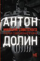 Долин А. В.: Миражи советского. Очерки современного кино