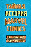 Хау Ш.: Тайная история Marvel Comics. Как группа изгоев создала супергероев