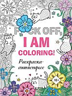Раскраска-антистресс для взрослых. F*ck off, i am coloring!