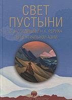 Болдырев О.: Свет пустыни. С экспедицией Н. К. Рериха по центральной Азии