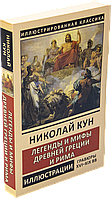 Кун Н. А.: Легенды и мифы Древней Греции и Рима