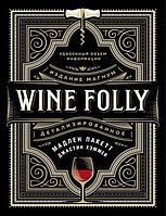 Пакетт М., Хэммек Дж.: Wine Folly. Издание Магнум, детализированное