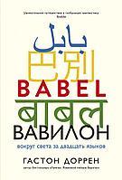 Доррен Г.: Вавилон. Вокруг света за двадцать языков