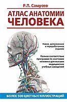 Самусев Р. П.: Атлас анатомии человека. Учебное пособие для студентов высших медицинских учебных заведений
