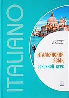 Банкери С.: Итальянский язык. Основной курс