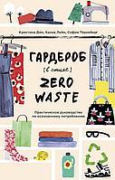 Дин К., Лейн Х., Тёрнеберг С.: Гардероб в стиле Zero Waste, Практическое руководство по осознанному