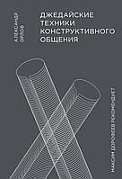 Орлов Александр: Джедайские техники конструктивного общения