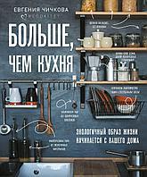 Чичкова Е.: Больше, чем кухня, Экологичный образ жизни начинается с вашего дома