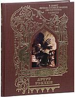Ирвинг В., Шекспир У.: Легенда о сонной лощине. Рип Ван Винкль. Буря