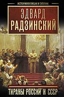 Радзинский Э. С.: Тираны России и СССР