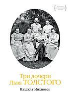 Михновец Н.: Три дочери Льва Толстого
