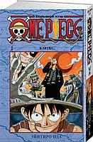 Ода Э.: One Piece. Большой куш. Кн. 2. Клятва