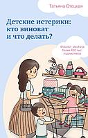 Стецкая Т.: Детские истерики: кто виноват и что делать?