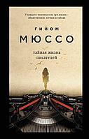 Мюссо Г.: Тайная жизнь писателей. Поединок с судьбой Проза Г. Мюссо и Т. Коэна