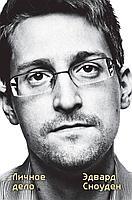 Сноуден Э.: Эдвард Сноуден. Личное дело