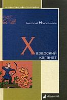 Новосельцев А.: Хазарский каганат
