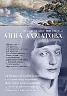 Ахматова А. А.: Я зажгла заветные свечи...