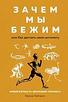 Хайнрих Б.: Зачем мы бежим, или Как догнать свою антилопу: Новый взгляд на эволюцию человека