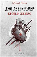 Аберкромби Дж.: Кровь и железо