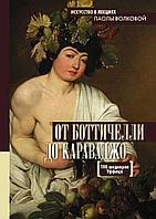 Волкова П. Д., Кушнир Е. Е.: От Боттичелли до Караваджо. 100 шедевров Уффици
