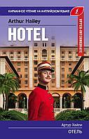 Хейли А.: Отель. Upper-Intermediate