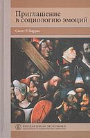 Харрис С. Р.: Приглашение в социологию эмоций. Учебник