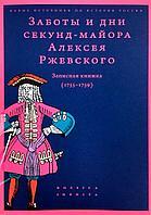 Заботы и дни секунд-майора Алексея Ржевского. Записная книжка (1755 1759)