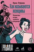 Фуфаева И. В.: Как называются женщины