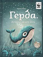 Махо А.: Герда. История одного кита