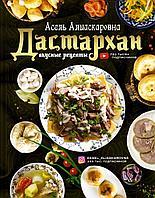 Есенаманова А. А.: Дастархан - вкусные рецепты