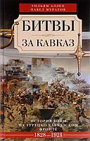 Аллен  У., Муратов П.: Битвы за Кавказ