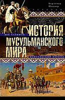 Шпулер Б.: История мусульманского мира: Век халифов. Монгольский период