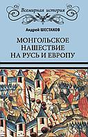 Шестаков А.: Монгольское нашествие на Русь и Европу