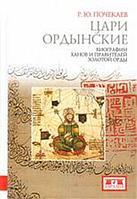 Почекаев Р. Ю.: Цари ордынские. Биография ханов и правителей Золотой Орды