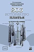 Горалик Л.: 203 истории про платья