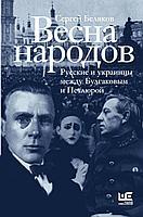 Беляков С. С.: Весна народов. Русские и украинцы между Булгаковым и Петлюрой