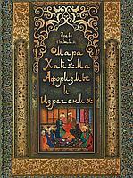 Бутромеев В.: Древо бытия Омара Хайяма. Афоризмы и изречения