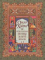 Хайям О.: Омар Хайям и персидские поэты Х-ХVI веков