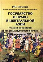 Почекаев Р. Ю.: Государство и право в Центральной Азии глазами российских и западных путешественников XVIII -