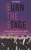 Шапиро М.: Burn The Stage. История успеха BTS и корейских бой-бендов