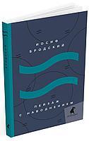 Бродский И. А.: Пейзаж с наводнением: стихотворения