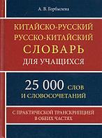 Горбылева А. В.: Китайско-русский и русско-китайский словарь для учащихся 25 000 слов с траскрипцией в обеих